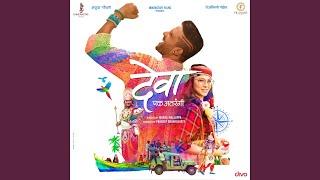 "Roj Roj Navyane (From ""Deva Ek Atrangee) (Original Motion Picture Soundtrack) ("")"