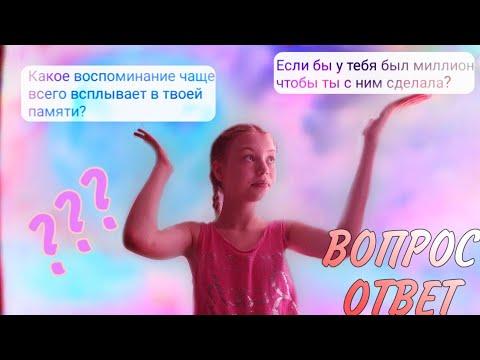 ЗНАКОМИМСЯ~ ВОПРОС - ОТВЕТ #1