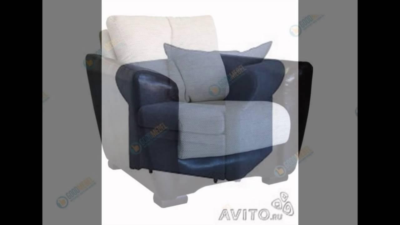 Кресло кровать купить воронеж - YouTube