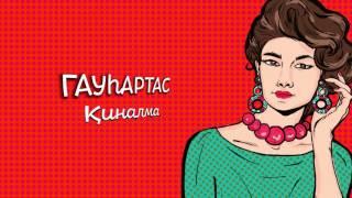 Гауhартас - Қиналма (audio)