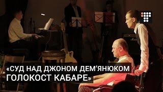Чому прем'єра вистави «Голокост кабаре» в Києві викликала суперечки