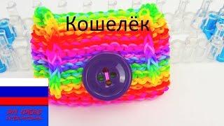 Кошелёк из резинок Rainbow Loom на станке(, 2015-02-21T10:01:00.000Z)