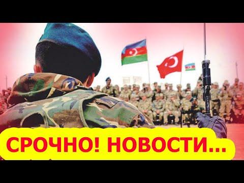 Новости Армении: Азербайджан При Поддержке Турции Готовится Идти Против Армении [АРМЯНЕ ПРОВОЦИРУЮТ]