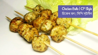 how to make chicken balls   recipe   cp style