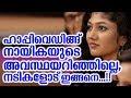നടി ദൃശ്യയോട് ചെയ്തത് അറിഞ്ഞോ,നടികളോട് ഇങ്ങനെ | Actress drishya say about...
