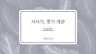 성경대학(사사기, 룻기- 역사서II)