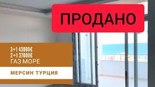 Мерсин Турция район ТеДже