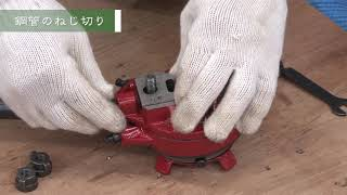 「TOKYO匠の技」技能継承動画「配管熟練技能編」