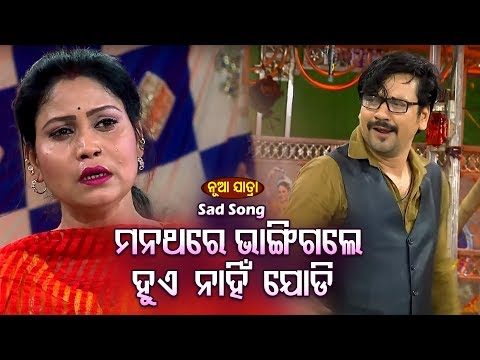 new-jatra-sad-song---mana-thare-bhangi-gale-hue-nahin-jodi---ମନଥରେ-ଭାଙ୍ଗିଗଲେ-ହୁଏ-ନାହିଁ-ଯୋଡ଼ି-|