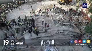 لا إصابات في صفوف الأردنيين جراء الزلزال - (19-9-2017)