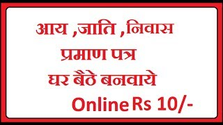 जाति आय निवास प्रमाण पत्र के लिए ऑनलाइन आवेदन करे   apply online Income cast Domicile certificate