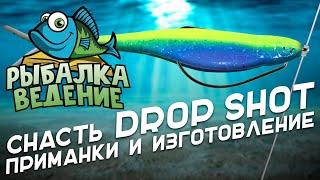 Рыбалка Ведение Снасть Дроп шот Приманки и изготовление снасти Drop Shot