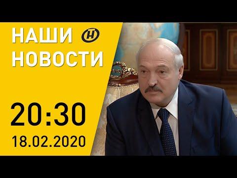 Наши новости ОНТ: Лукашенко и Сечин про нефть; Президент едет в Египет; Web-разведка и наркотики