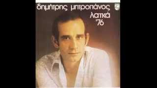 KANE KATI LOIPON NA HASO TO TRENO  Dimitris Mitropanos  mp3
