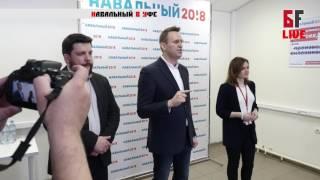 Навальный открыл избирательный штаб в Уфе