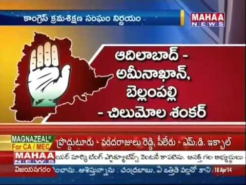 Congress Suspend 12 Rebel Candidates For 6 Years -Mahaanews