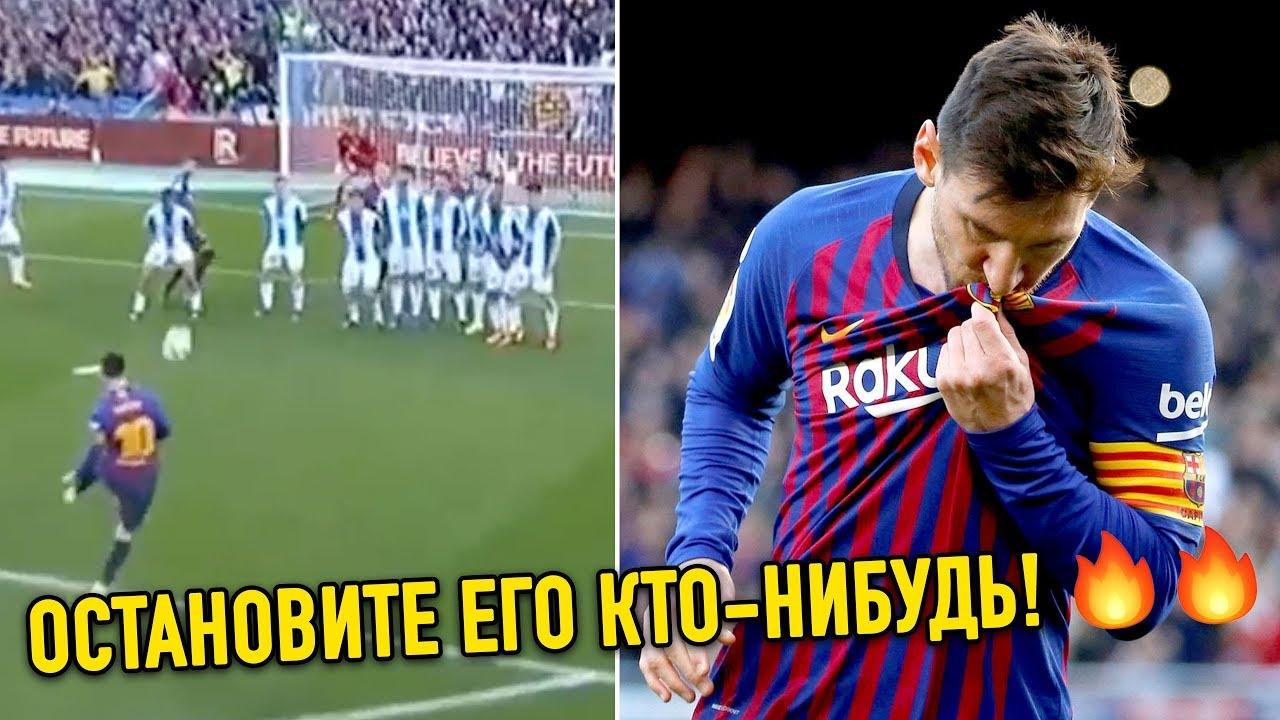 Лионель месси футбольные моменты