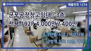 [번호 1274] 준크린룸 공장 임대 군포 금정역 인근…