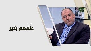 د.خالد النجار - علّمهم بكير
