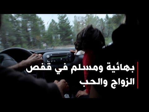 بهائية ومسلم في قفص الزواج والحب رغم التهديدات بالقتل | بي بي سي إكسترا  - نشر قبل 5 ساعة