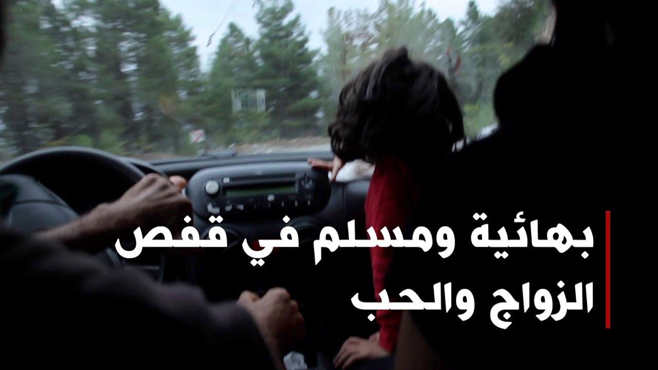 BBC عربية:بهائية ومسلم في قفص الزواج والحب رغم التهديدات بالقتل   بي بي سي إكسترا