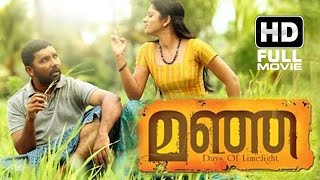 Repeat youtube video Manja Full Length Malayalam Movie :: Full HD :: With English Subtitle