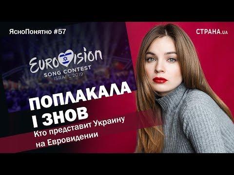 ПОПЛАКАЛА І ЗНОВ. Кто представит Украину на Евровидении   ЯсноПонятно #57 by Олеся Медведева thumbnail