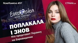 ПОПЛАКАЛА І ЗНОВ. Кто представит Украину на Евровидении | ЯсноПонятно #57 by Олеся Медведева