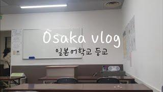 일본유학Vlog)건강보험가입하기/일본어학교다니기/집에서…