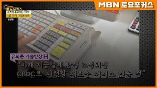 """유희준 한국은행 금융결제국 디지털화폐 기술반장_""""닻 올…"""