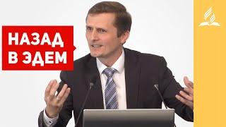 Назад в Эдем – Павел Жуков | Проповеди | Адвентисты Подольска