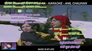 Tera Mujhse Hai Pahle Ka Naata Koi - Karaoke With Lyrics Eng, & हिंदी (FOR KHALID KAIF)