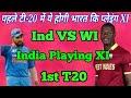 India VS Westindies 1st T20|| India Playing XI || India Team Squad 1st T20 VS Westindies || Playing