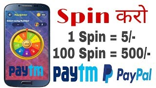 Spin wheel & Earn ₹1000 payTM Cashback per day !! Play game and earn money by iscrached app