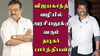 Parthipan Follows Captain Vijayakanth's way - R Parthipan | Vijayakanth | Maaveeran Kittu