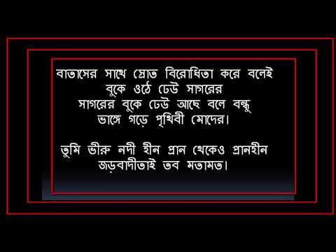 আমাকে যখন কেউ প্রশ্ন করে কেন ; Motiur Rahman Mollik; Islamic Song