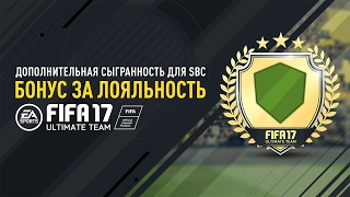 FIFA 19 ЧТО ТАКОЕ ЛОЯЛЬНОСТЬ