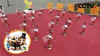 《大手牵小手》 20190523 红色传承 绿色沁源|CCTV少儿