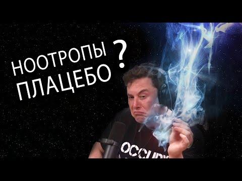 РЕАЛЬНЫЕ Доказательства Ноотропов