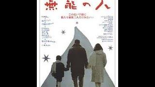 https://www.facebook.com/tsugeyoshiharu/ つげ義春 『無能の人』第4話...
