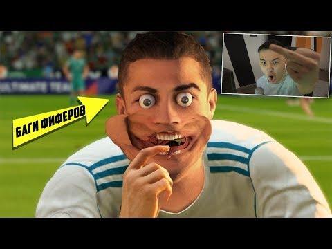 БАГИ ФИФЕРОВ В FIFA
