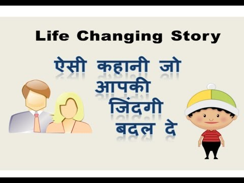 life changing desicion narrative Facing life's challenges by dr trk life itself is a series of challenges, whether large or small how do we habitually respond to daily life.