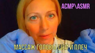 АСМР ASMR Массаж головы Шеи и плеч Ролевая игра 2 Часть Мурашки Перчатки
