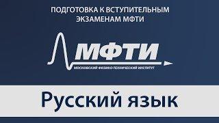 Подготовка к вступительным экзаменам МФТИ - Русский язык
