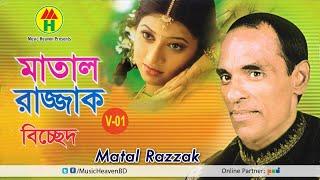 Razzak - Matal Razzak Bicched   Vol-1