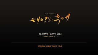 [태양의 후예 Vol.2 ] Always I Love You - Various Artists (Descendants of the Sun OST)