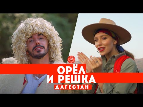 Тодоренко и Родригез в Дагестане // Орел и решка. Россия