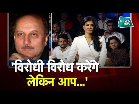 Anupam Kher ने धारा 370 को लेकर कही ये बड़ी बात। #NewsTak