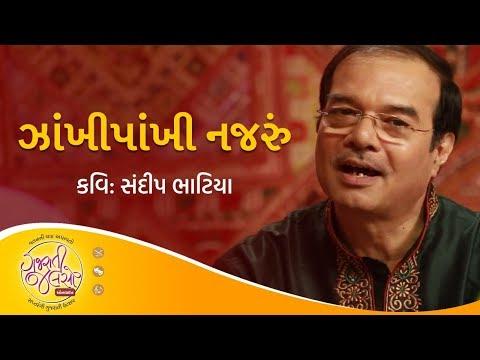 Zankhi Pankhi Najru  Kavi Sandeep Bhatia  Gujarati Jalso Online 2018