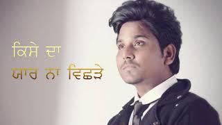 Kisse da yaar na vichre Kamal Khan | Punjabi Old Sad Songs Kisse da pyar na vichre |